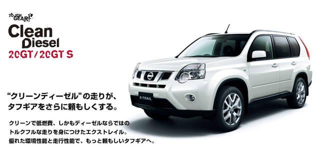 日産:エクストレイル クリーンディーゼル [ X-TRAIL Clean Diesel ] スポーツ&スペシャリティ/SUV | このクルマの魅力 (14939)