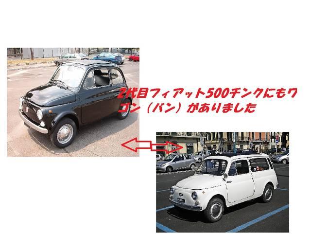 https://commons.wikimedia.org/wiki/File:Fiat_500_Giardinetta_2.jpg (15662)