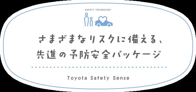 トヨタ 安全安心機能サイト | Toyota Safety Sense トヨタセーフティセンス | トヨタ自動車WEBサイト (19829)