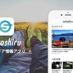 アウトドア情報アプリ『sotoshiru (ソトシル)』リリース!chibicaも公式メディアパートナーとして記事提供!