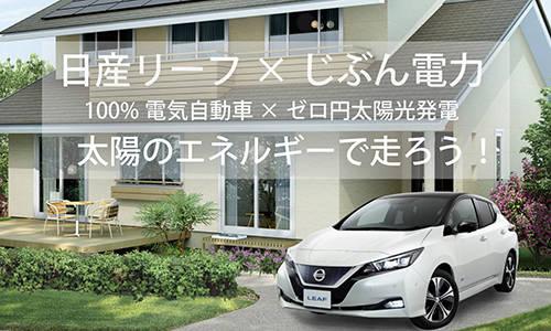 日産自動車、日本エコシステム、新型「日産リーフ」購入者に太陽光パネルを無料設置する共同キャンペーンを開始 - 日産自動車ニュースルーム (20394)