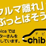 車好きなライターさん大募集!「クルマ離れ」をぶっ飛ばそう! 車メディア「chibica」では自動車ライターを募集しています。