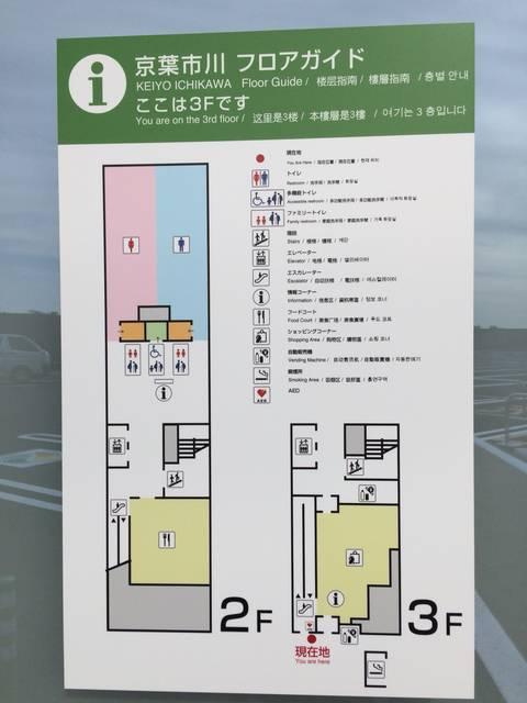 京葉市川PA(下り線)2F3Fフロアマップ