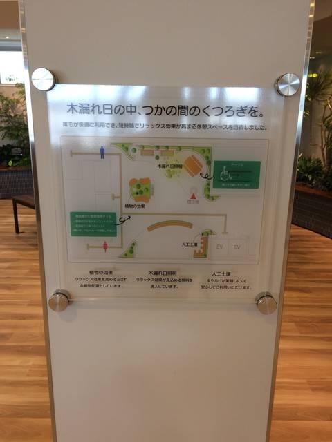 京葉市川PA(下り線)2F