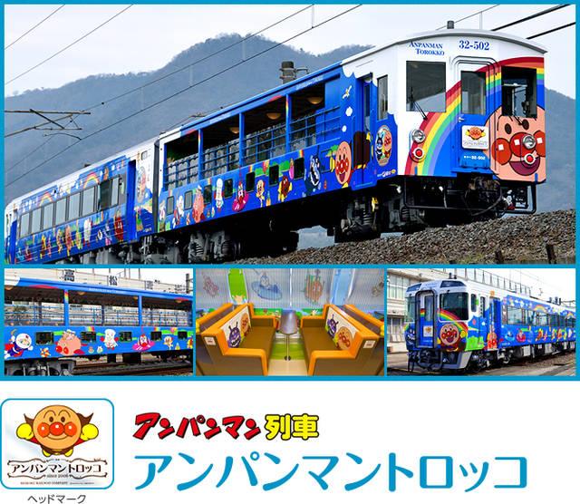 観光列車<瀬戸大橋 アンパンマントロッコ> | おすすめ列車/イベント情報 | JR四国 (32061)