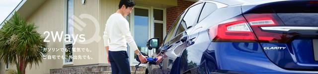 充電について|クラリティ PHEV|Honda (37125)