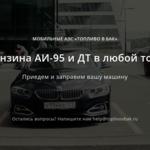 ロシアでオンライン出前給油サービスが、目下大ヒット中