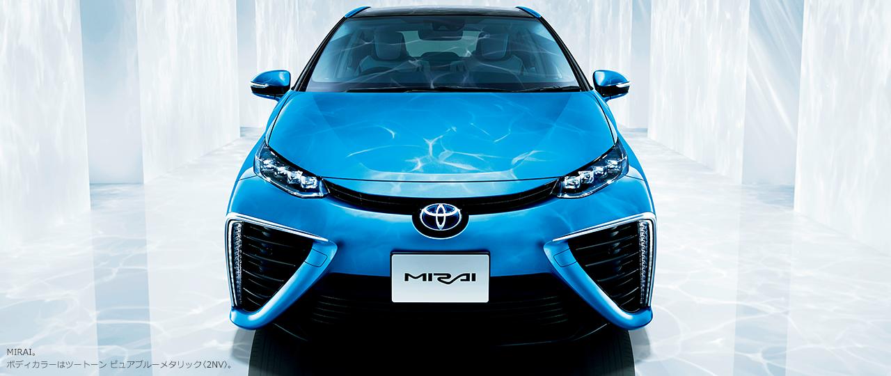燃料が水素という選択肢!トヨタのMIRAIの魅力に迫る!