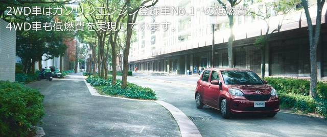 トヨタ パッソ | 燃費・走行性能 | 走行性能 | トヨタ自動車WEBサイト (43425)