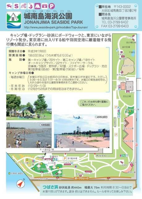 城南島海浜公園 案内
