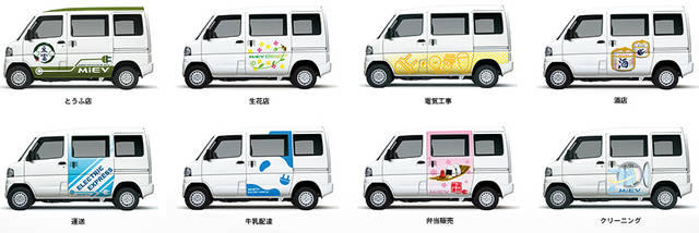 外観 / 内装 | MINICAB-MiEV | 商用車 | カーラインアップ | MITSUBISHI MOTORS JAPAN (51397)