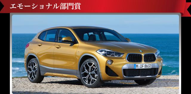 エモーショナル部門 BMW X2