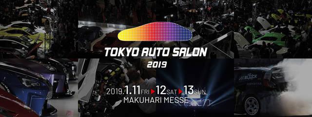 会場アクセス : TOKYO AUTO SALON 2019 | 東京オートサロン公式サイト (53833)