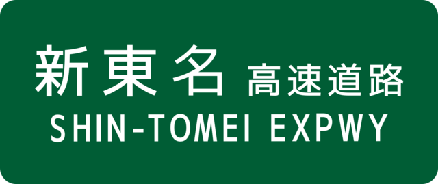 新東名高速道路 - Wikipedia (54940)