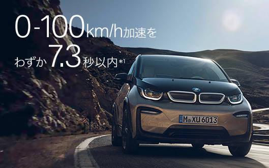 BMW i3 | BMW i スペシャルサイト (56470)