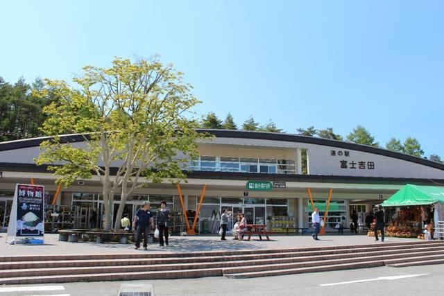 道の駅富士吉田|富士吉田観光ガイド (57026)