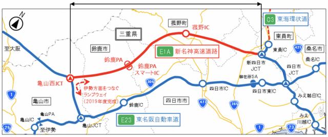 E1A 新名神高速道路 新四日市JCT~亀山西JCTが2019年3月17日(日)16時に開通します | ニュースリリース | プレスルーム | 企業情報 | 高速道路・高速情報はNEXCO 中日本 (57339)