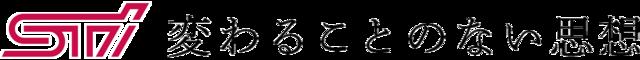 STI Sportブランドサイト | SUBARU (57763)
