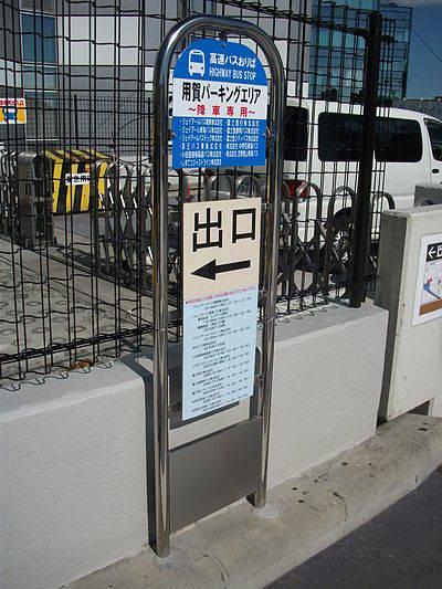 用賀パーキングエリア - Wikipedia (58065)