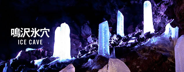 鳴沢氷穴 | 富士山の洞窟 天然記念物 富岳風穴・鳴沢氷穴 | 富士山・河口湖 洞窟 観光スポット (59322)