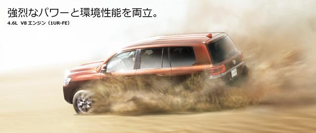 トヨタ ランドクルーザー | 燃費・走行性能 | エンジン | トヨタ自動車WEBサイト (61931)