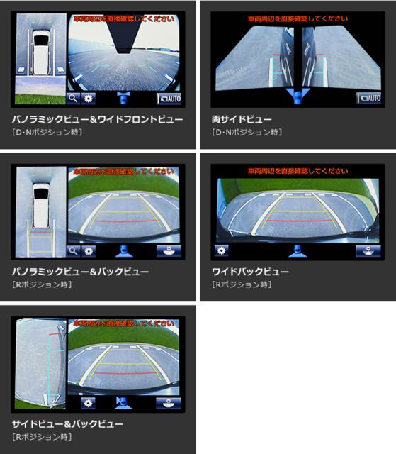 トヨタ トヨタの最新技術 | 快適便利・運転支援 | パノラミックビューモニター | トヨタ自動車WEBサイト (63169)