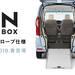 N-BOXスロープ仕様 先行情報サイト|N-BOX|Honda