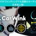 CarWinkドライバー同士のコミュニケーションをスムーズにするカーディスプレイ - CAMPFIRE(キャンプファイヤー)