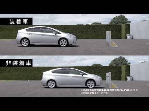 トヨタが「後付けの踏み間違い加速抑制システム」の 対象車種拡大!