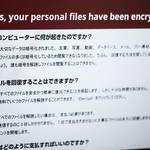 日立製作所でも起きたサイバー攻撃 世界的に広がるインターネットトラブル PC被害は2000大超がウィルスに感染!!