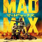 映画『マッドマックス 怒りのデス・ロード』が何回観ても飽きないたった一つの理由