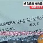【悲しい勘違い】63歳教師、教え子に求婚メール18回|セクハラとして減給処分