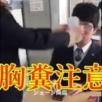 【自業自得】生理用ナプキンを男子高生に貼るイジメ動画を投稿した女子高生、逆に個人情報を晒される