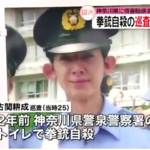 警察官が拳銃自殺!自殺理由は「先輩の体につけたアイスをなめさせられたから」