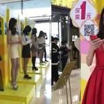 【衝撃】中国で「レンタル彼女」開始|料金は20分17円!