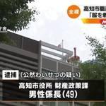 【悲報】高知市職員、全裸でゴミ出しをして逮捕