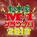 "大阪で""最強""「麻婆豆腐」の頂点は?「松本家の休日」で「Mabo1グランプリ」初代王者が決定!"