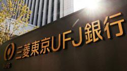 銀行名から「東京」消える 統合20年余「三菱UFJ」に...