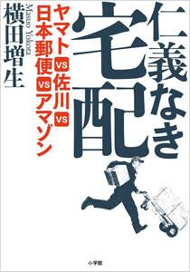 『仁義なき宅配 ヤマトVS佐川VS日本郵便VSアマゾン...