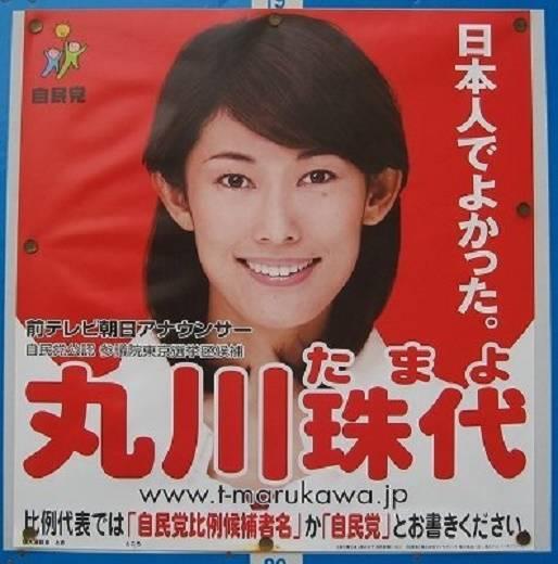 10年前の丸川珠代氏の選挙ポスター