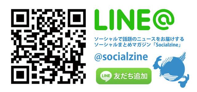 SOCIALZINE公式LINE@登録方法