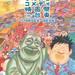 「したまちコメディ映画祭 in 台東」も大成功、笑いが世界を救う