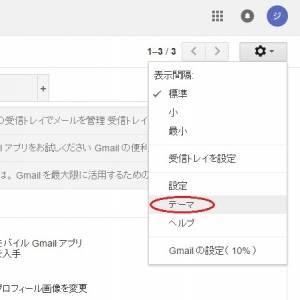 使わないと損!Gmailをもっと便利に活用する7つの方...