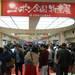 15万人以上が来場した「ニッポン全国物産展」で第8回ニッポン全国ご当地おやつランキング開催