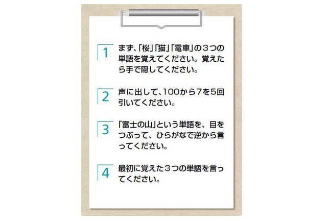 40代からはワーキングメモリを鍛えよう 篠原菊紀(脳科...