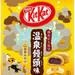 「キットカット温泉饅頭味」温泉地21ヶ所で販売開始!
