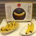 「凍結解凍覚醒法」で皮ごと食べられる奇跡の国産バナナが誕生