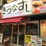 """サブカル聖地・秋葉原の""""きづなすし""""で豪華な寿司が食べ放題で断然お得なくいだおれ!"""