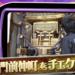 『jealkbのソーシャルジン』(TOKYO-MXTV)今週もハデルとヒデキが門前仲町を街ブラ!