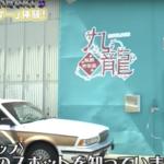東京MXテレビで放送中『jealkbのソーシャルジン』ハデルとヒデキが初のサバイバルゲームを体験!